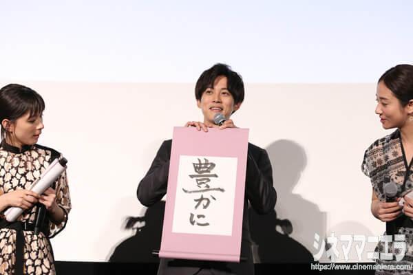 松坂桃李「豊かに」令和の抱負を直筆の掛軸で披露!