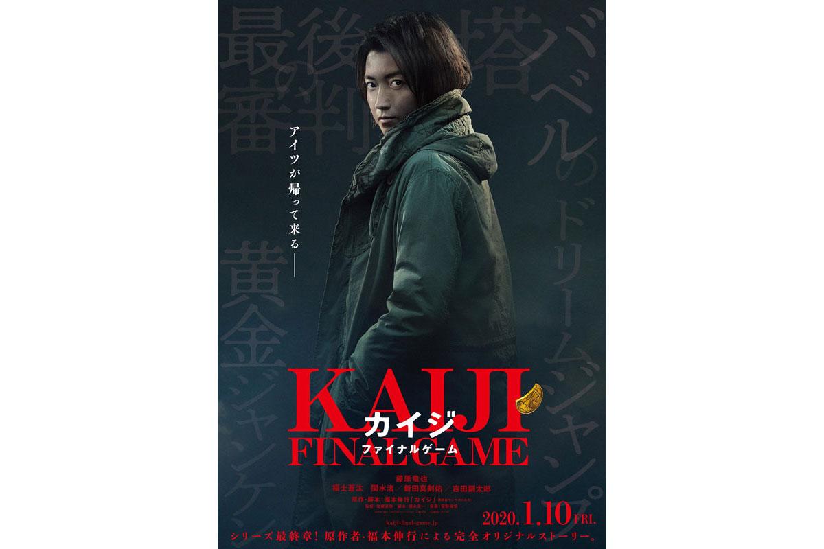 『カイジ ファイナルゲーム』ティザーポスタービジュアル