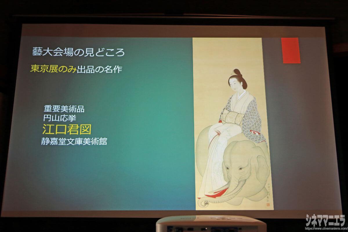 重要文化財も!「円山応挙から近代京都画壇へ」東京と京都で開催