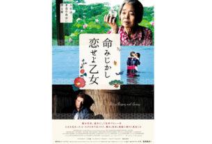 映画『命みじかし、恋せよ乙女』ポスタービジュアル