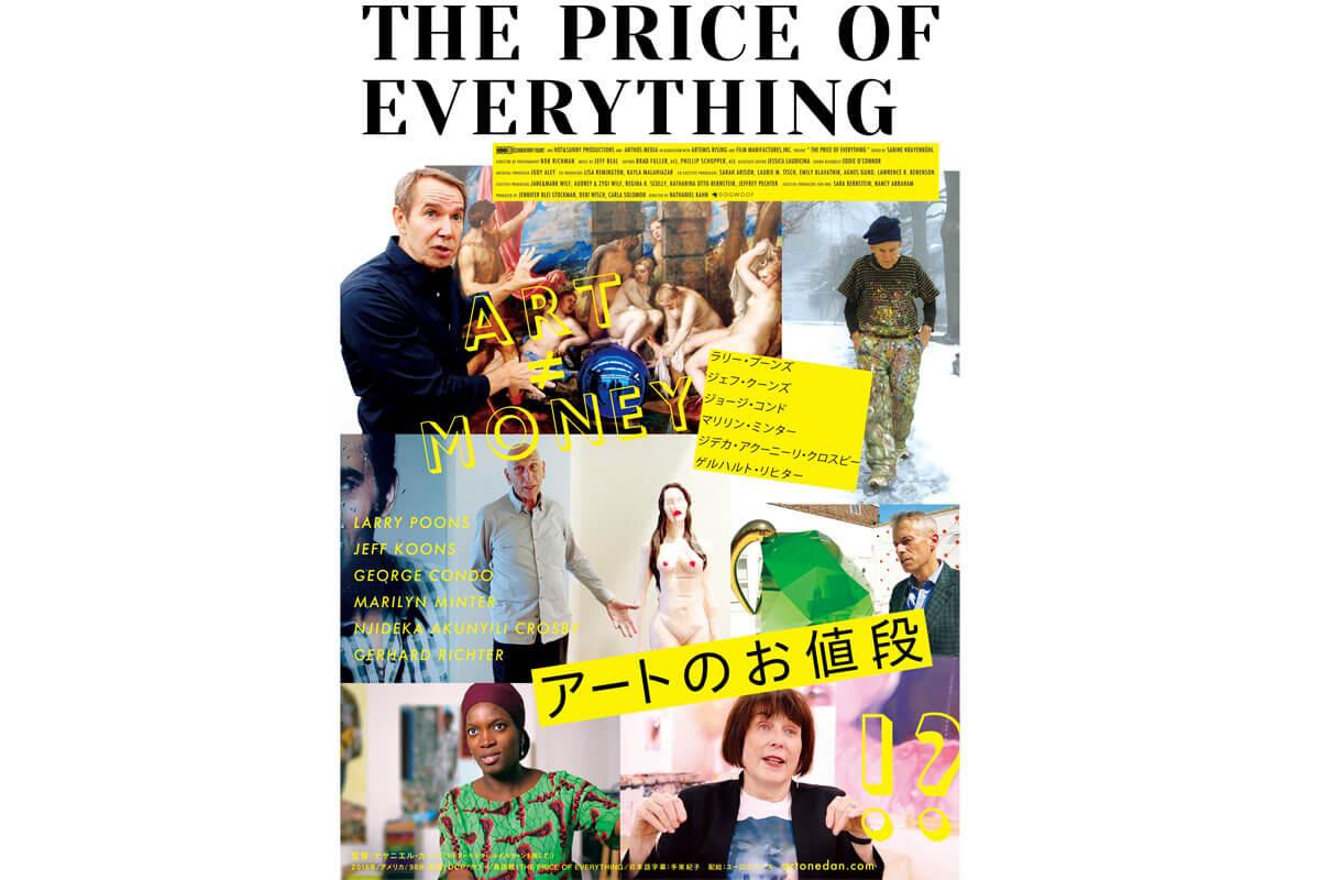 映画『アートのお値段』ポスタービジュアル
