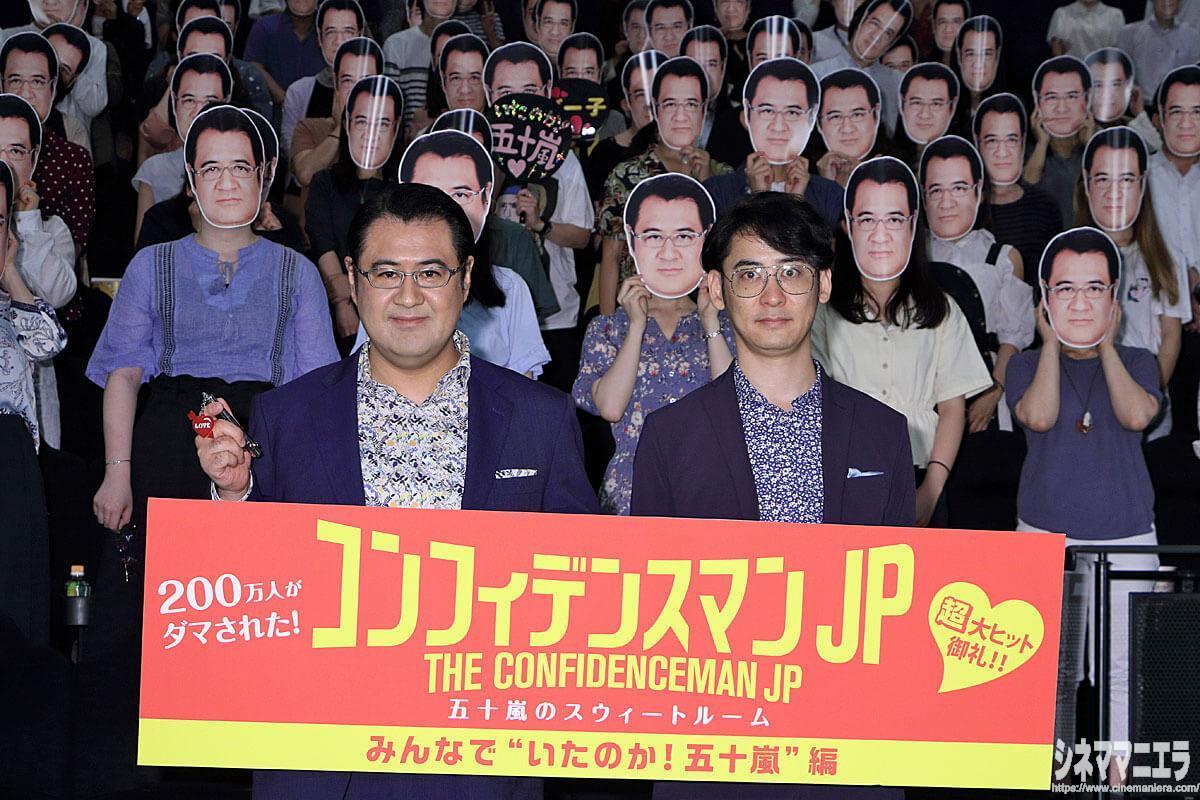 """「五十嵐のスウィートルーム みんなで""""いたのか!五十嵐""""編」"""