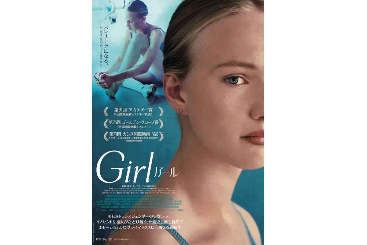 映画『Girl/ガール』(原題 Girl )ポスタービジュアル