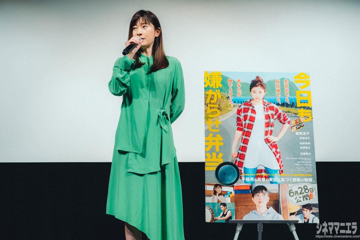 映画『今日も嫌がらせ弁当』親子限定試写会イベント