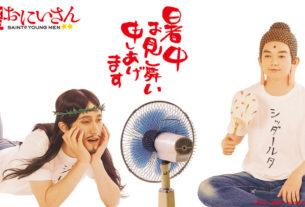 松山ケンイチ×染谷将太「聖☆おにいさん」地上波初放送!