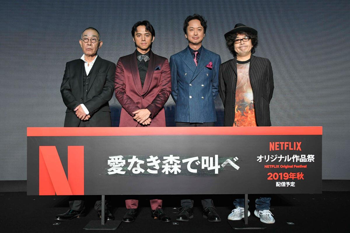 左からでんでん、満島真之介、椎名桔平、園子温監督、映画『愛なき森で叫べ』より