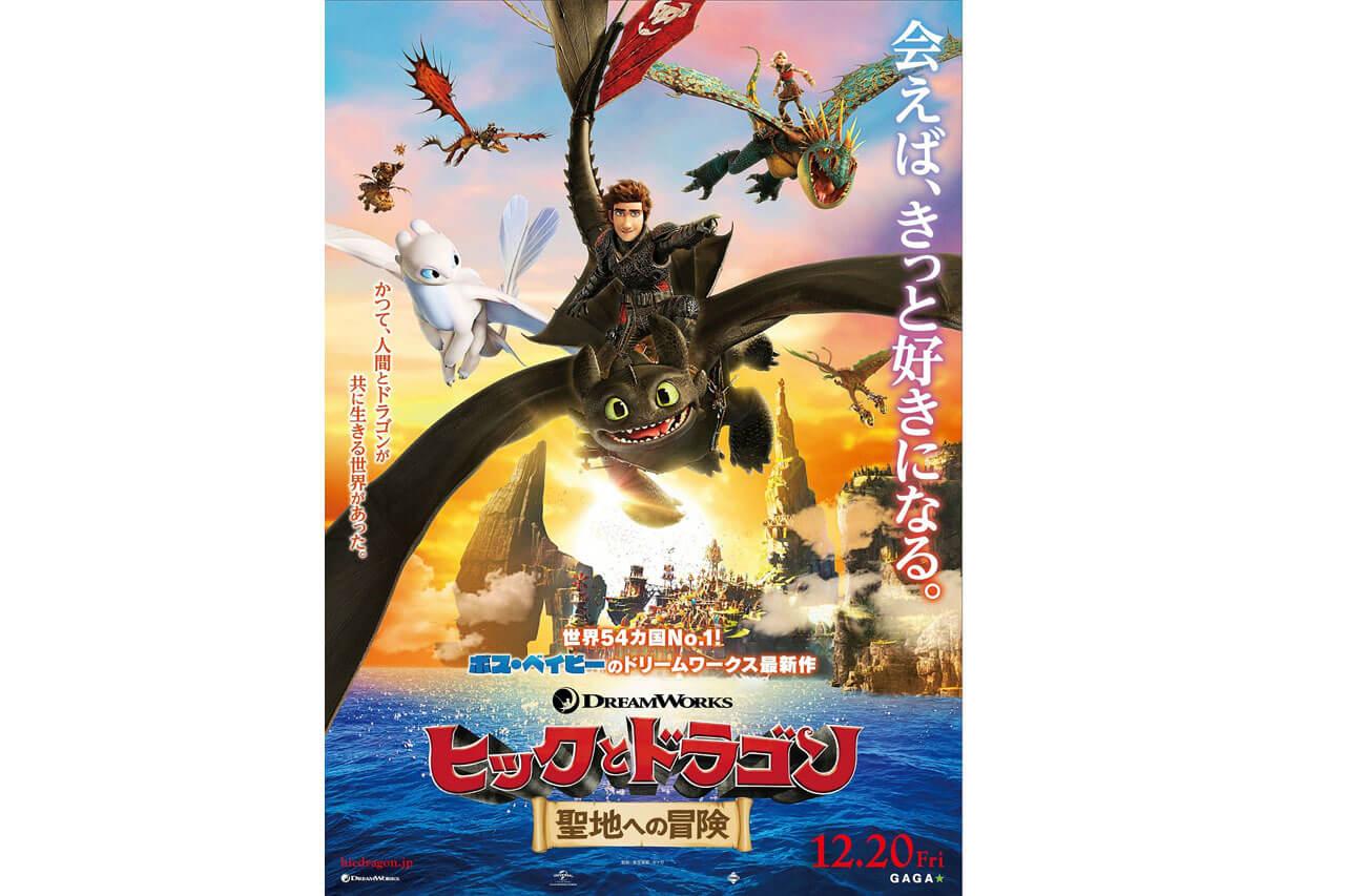 映画『ヒックとドラゴン 聖地への冒険』ティザービジュアル