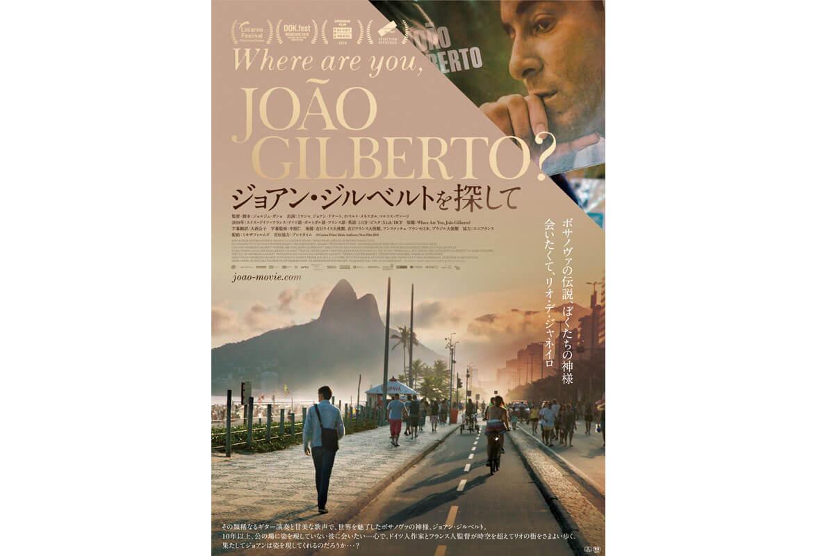 ジョアン・ジルベルトを探して(原題 Where Are You, João Gilberto?) - 映画予告編