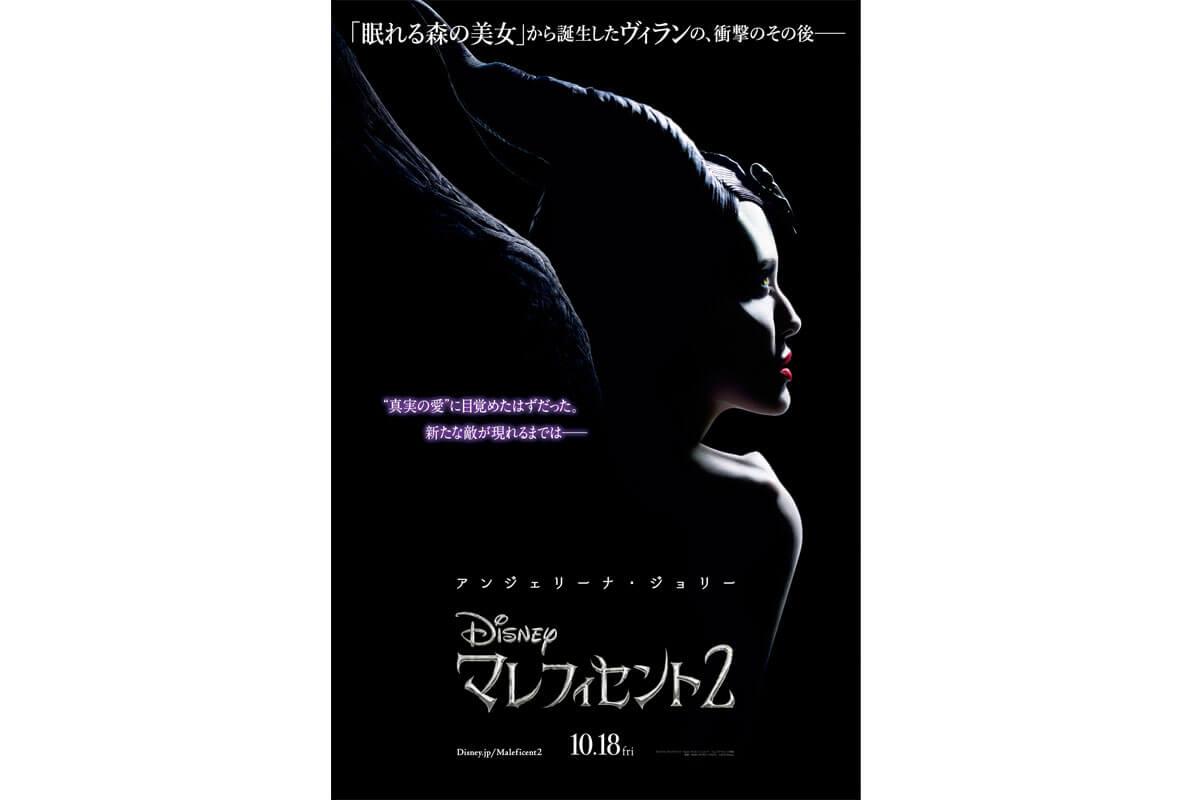 映画『マレフィセント2』ポスタービジュアル