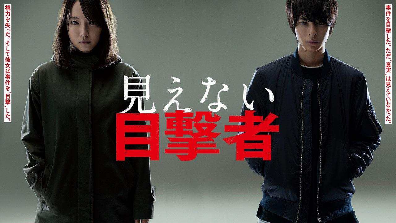 映画『見えない目撃者』ティザービジュアル