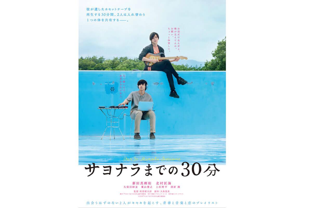 映画『サヨナラまでの30分』ティザービジュアル