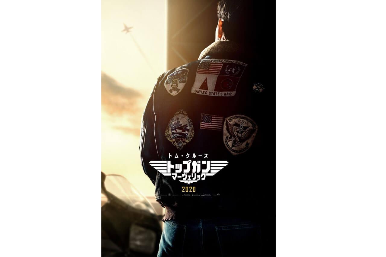 映画『トップガン マーヴェリック』(原題 Top Gun Maverick )ティザービジュアル