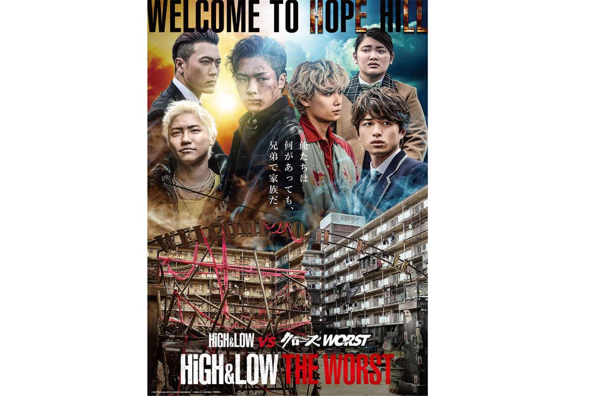 映画『HiGH&LOW THE WORST』希望ヶ丘団地幼馴染スペシャルポスター