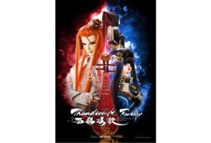 映画『Thunderbolt Fantasy 西幽玹歌』ビジュアル