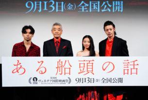左から村上虹郎、柄本明、川島鈴遥、オダギリジョー監督
