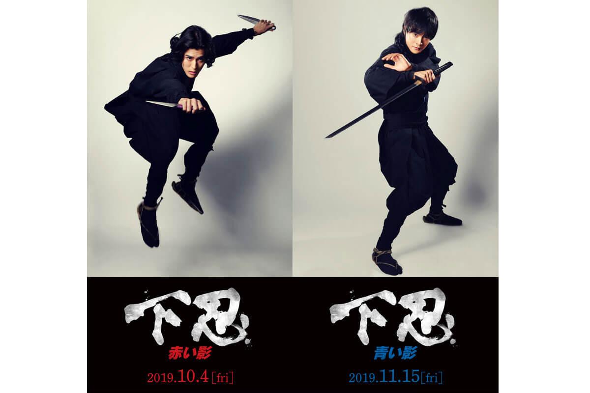 寛 一 郎が主演する映画『下忍 赤い影』、結木滉星が主演する映画『下忍 青い影』