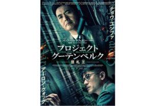 映画『プロジェクト・グーテンベルク 贋札王(がんさつおう)』ティザービジュアル