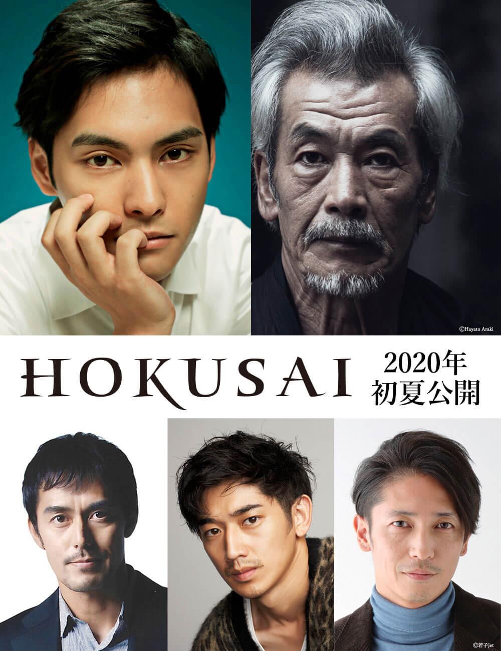 映画『HOKUSAI』キャスト