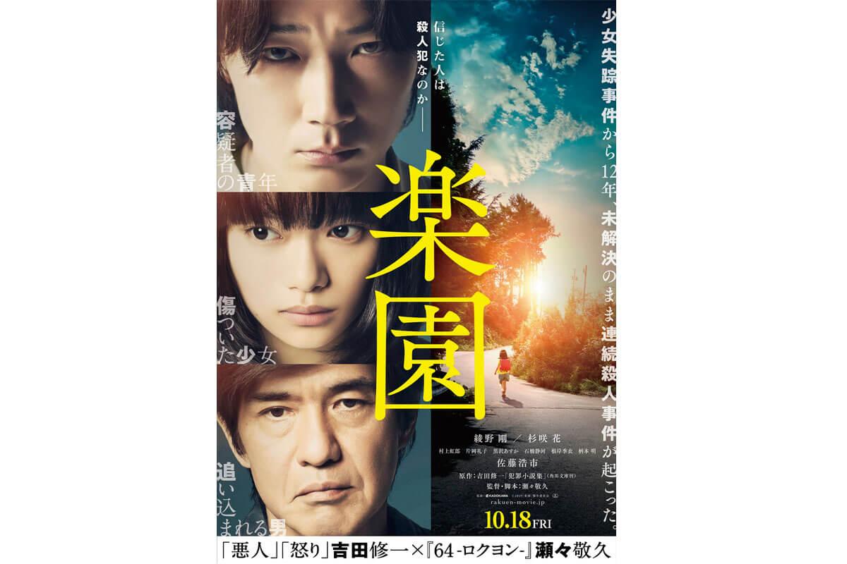 映画『楽園』瀬々敬久監督