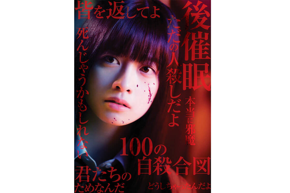 橋本環奈「挑戦的なものをやりたい」主演『シグナル100』R15作品