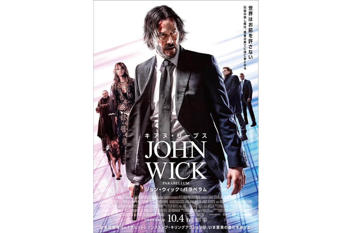 映画『ジョン・ウィック:パラベラム』ポスタービジュアル