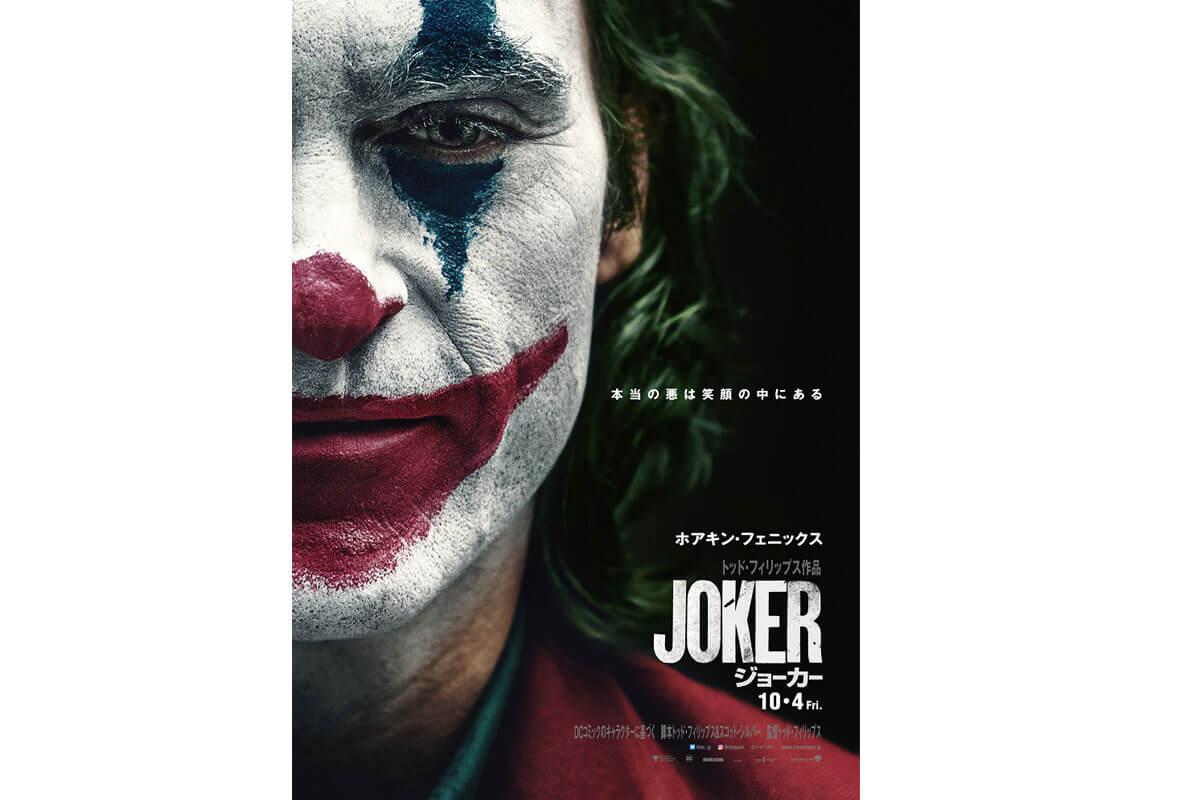 映画『ジョーカー』ポスタービジュアル