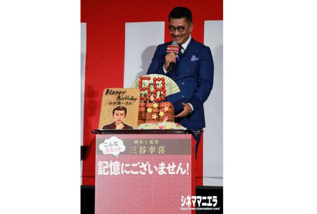 祝・58歳!中井貴一の誕生日&『記憶にございません!』興収10億円突破
