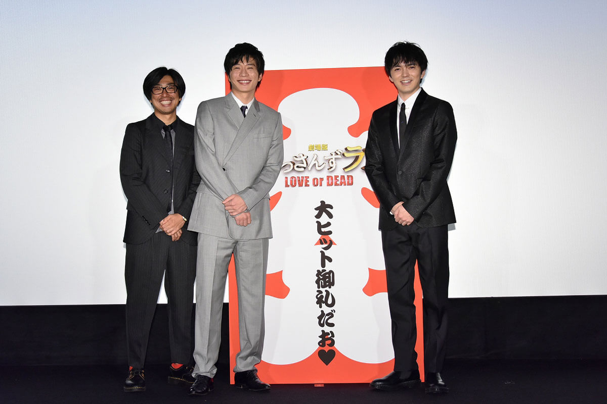 左から瑠東東一郎監督、田中圭、林遣都