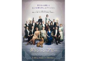 映画『ダウントン・アビー』(原題 Downton Abbey )ポスタービジュアル