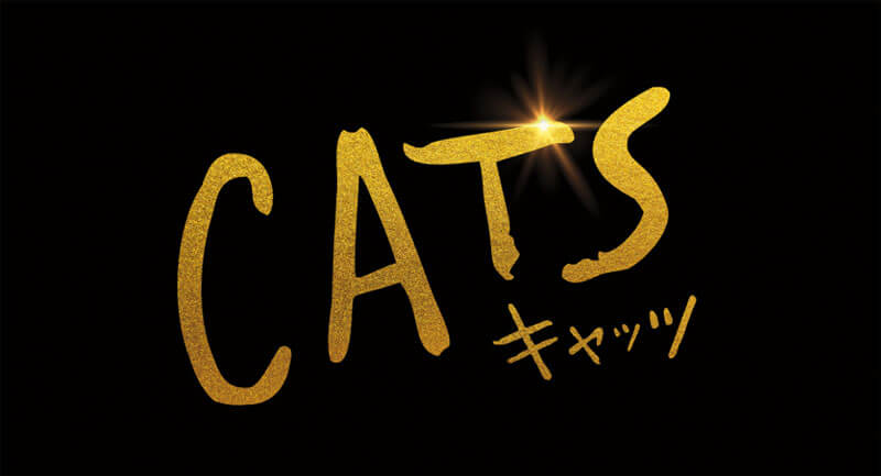 映画『キャッツ』ロゴ