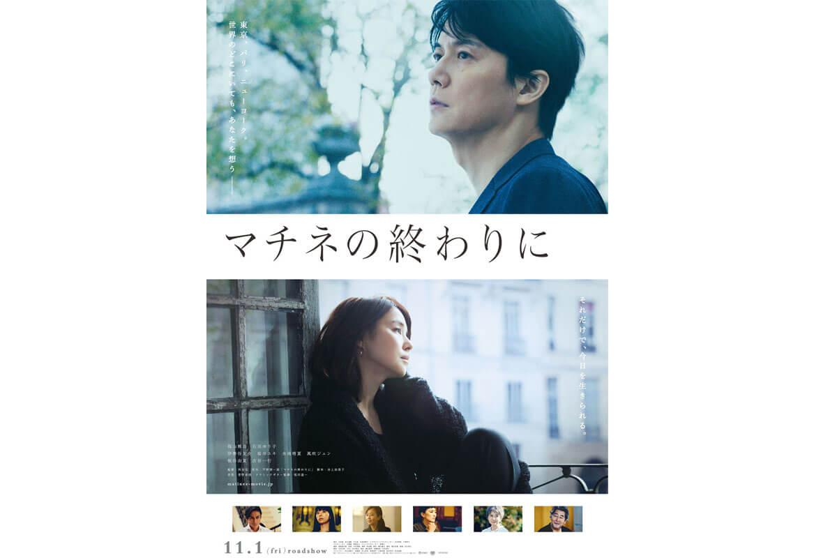 映画『マチネの終わりに』(西谷弘監督)ポスタービジュアル