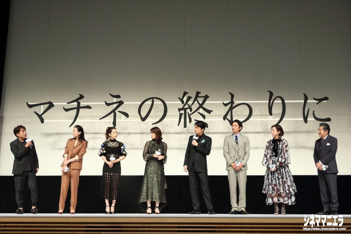 映画『マチネの終わりに』完成披露試写会