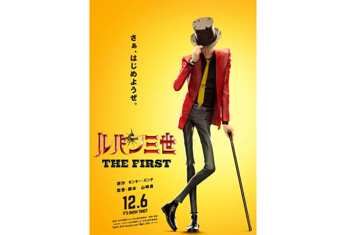 映画『ルパン三世 THE FIRST』ティザービジュアル