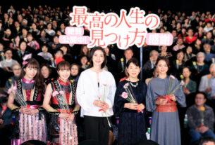 左から佐々木彩夏、百田夏菜子、天海祐希、吉永小百合、満島ひかり
