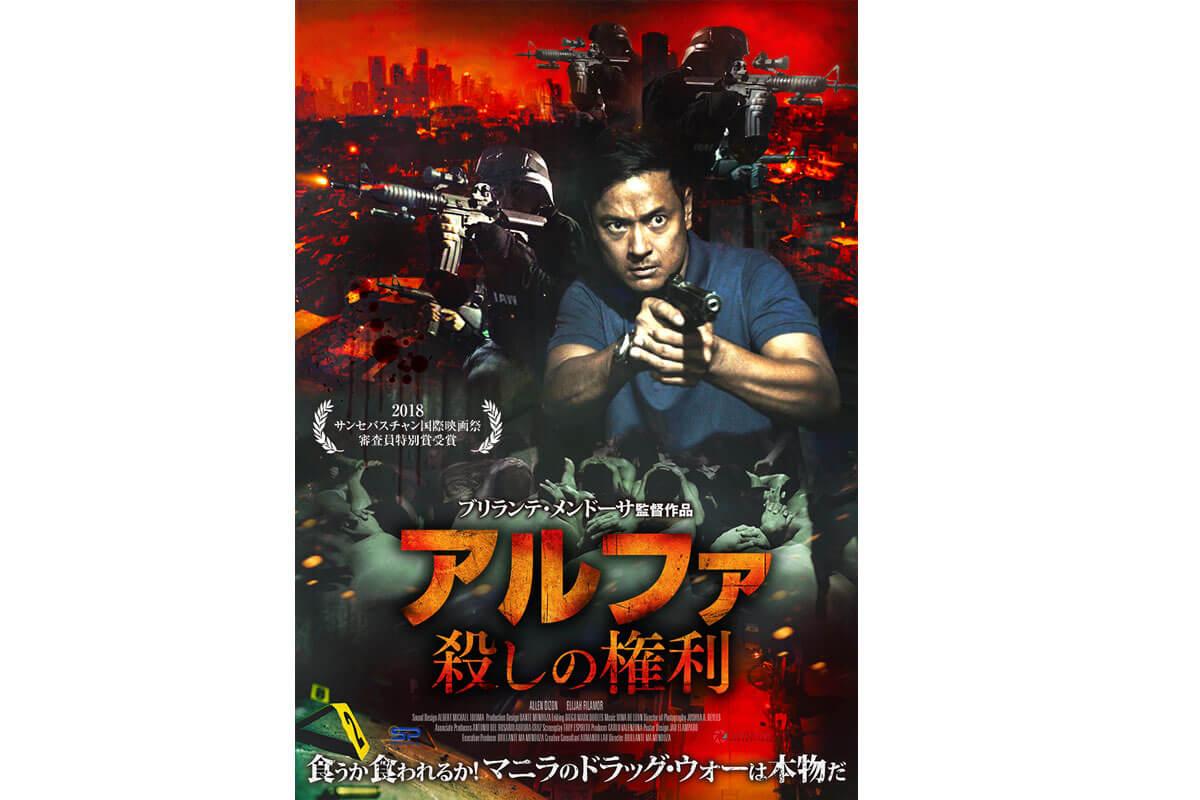 映画『アルファ 殺しの権利』ポスタービジュアル