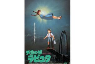 映画『天空の城ラピュタ』(宮崎駿監督)