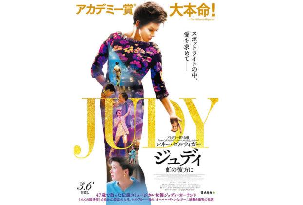映画『ジュディ 虹の彼方に』ポスタービジュアル