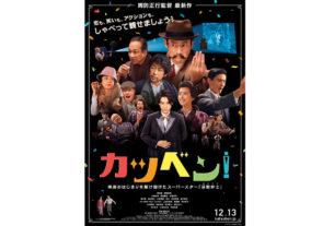 映画『カツベン!』ポスタービジュアル