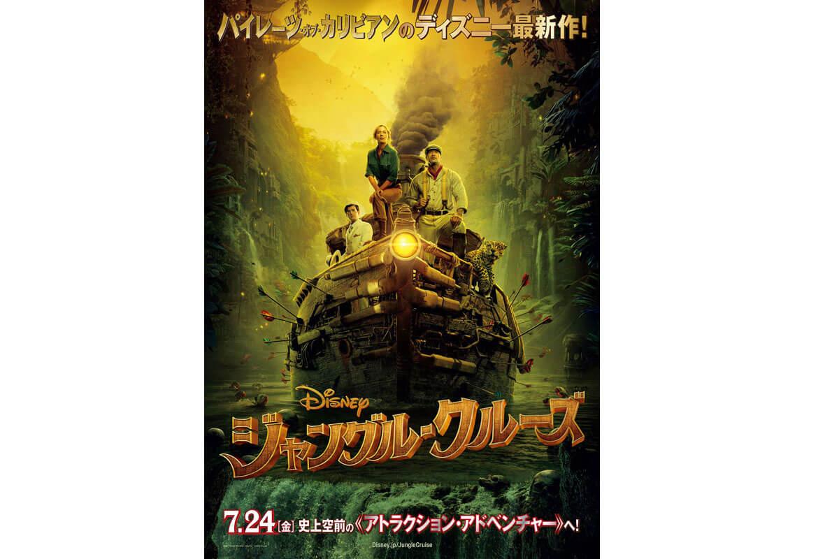 映画『ジャングル・クルーズ』ポスタービジュアル