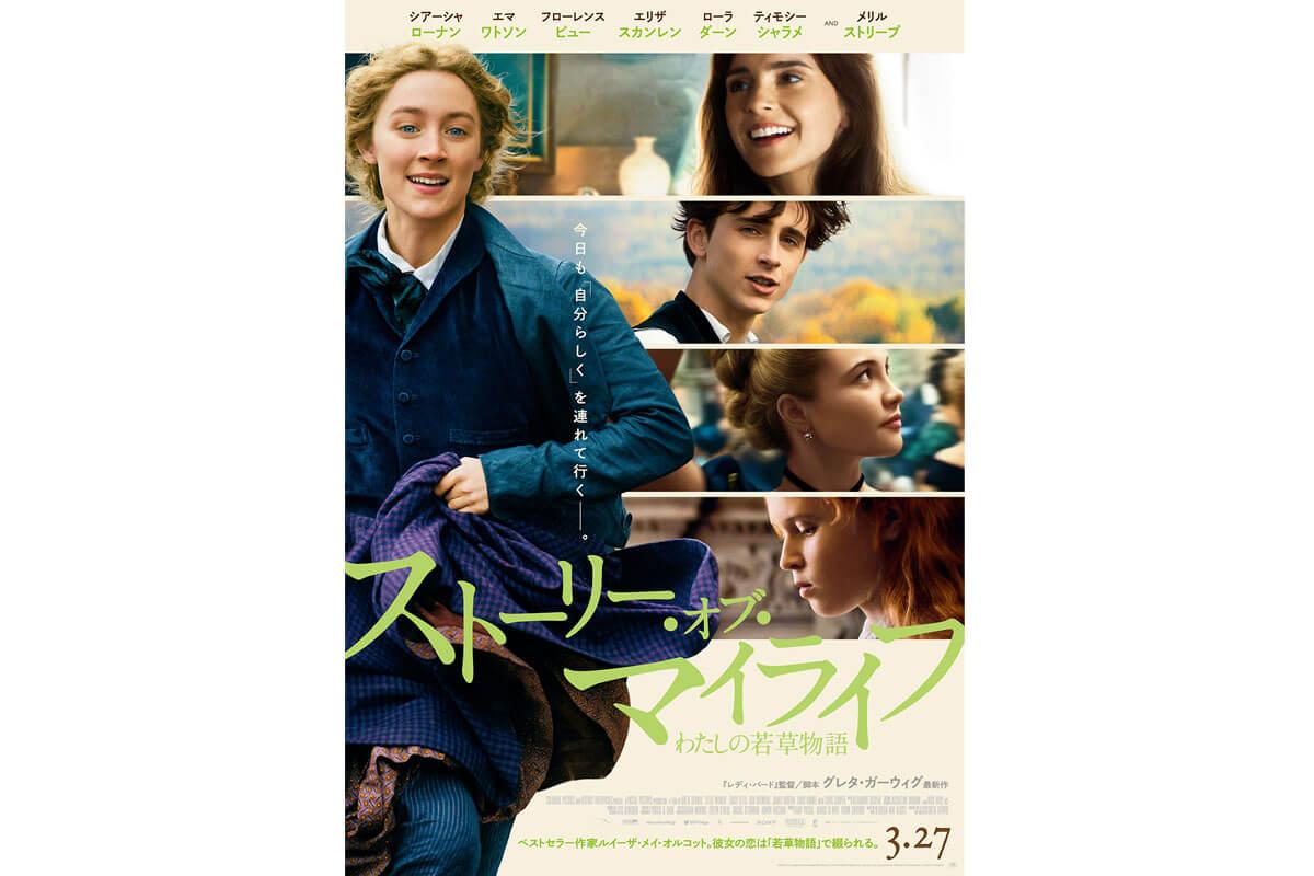 映画『ストーリー・オブ・マイライフ/わたしの若草物語』ポスタービジュアル