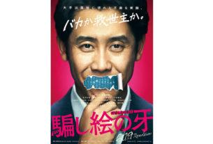 映画『騙し絵の牙』第一弾ポスタービジュアル