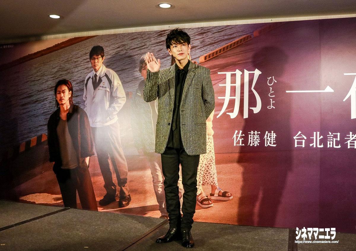 佐藤健、映画『ひとよ』台湾記者会見フォトコール
