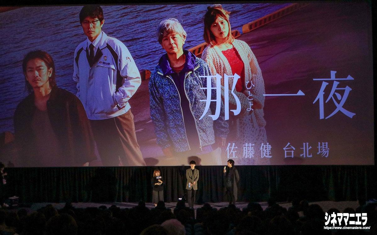 佐藤健、映画『ひとよ』台湾舞台挨拶
