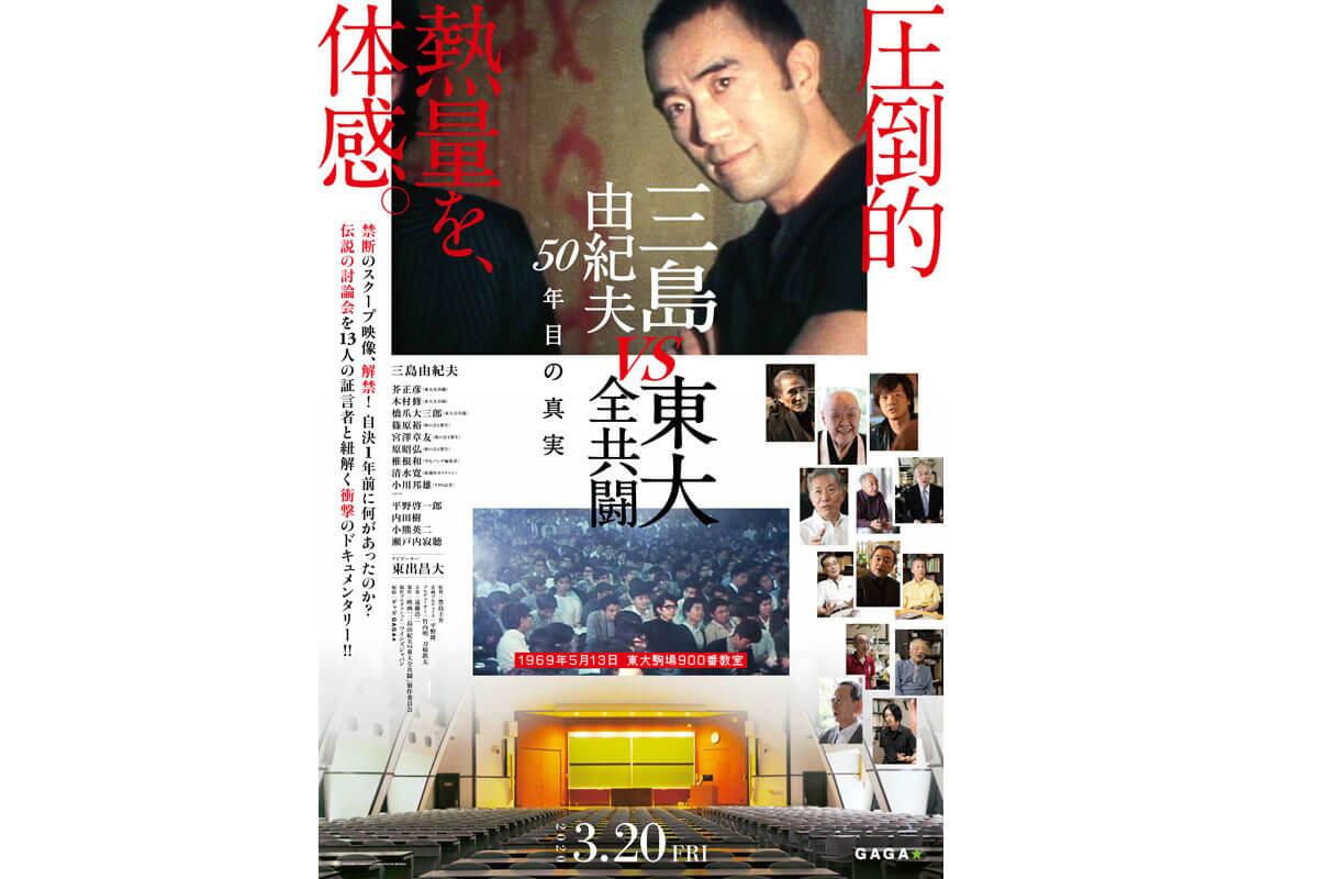 映画『三島由紀夫vs東大全共闘 50年目の真実』ポスタービジュアル
