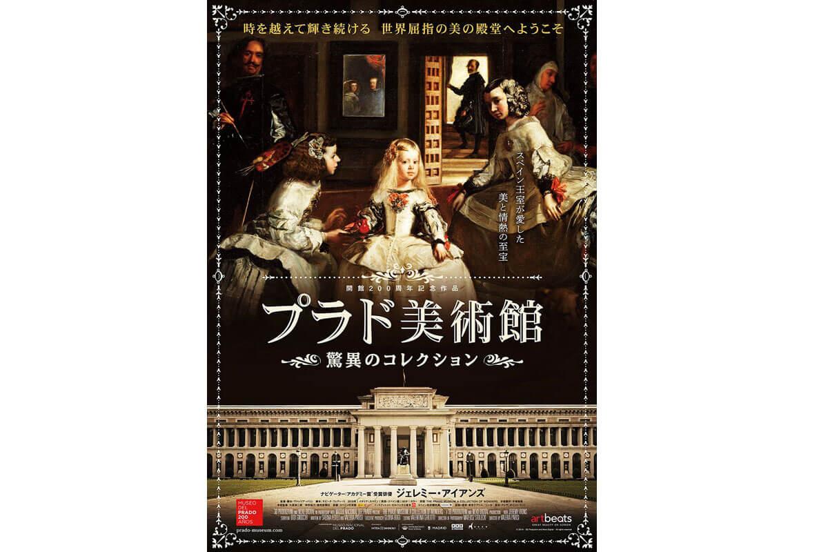 映画『プラド美術館 驚異のコレクション』ポスタービジュアル