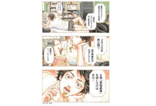「東卍」実写映画化の『東京リベンジャーズ』秋公開