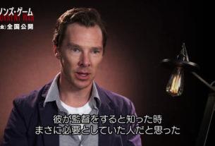 ベネディクト・カンバーバッチ - 映画『エジソンズ・ゲーム』インタビュー