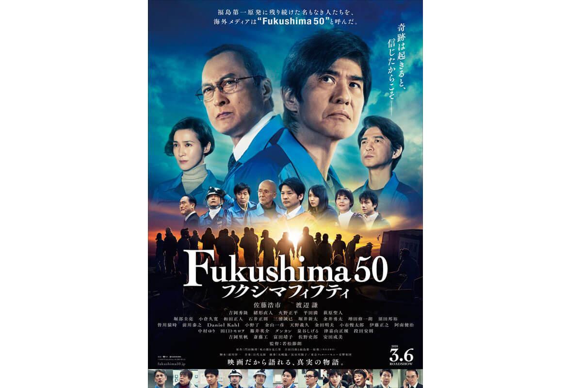 映画『Fukushima 50』ポスタービジュアル