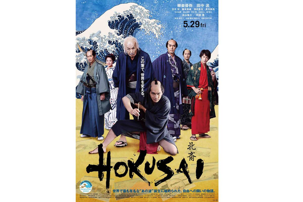 映画『HOKUSAI』ポスタービジュアル