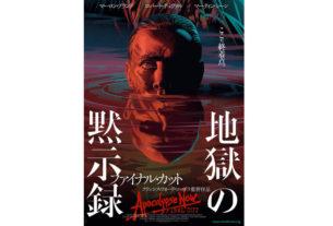 映画『地獄の黙示録 ファイナル・カット』ポスタービジュアル